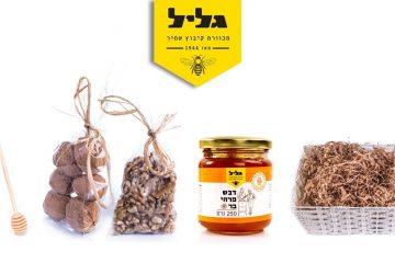 אגוזי מלך בקרמל ודבש עם טוויסט מלוח